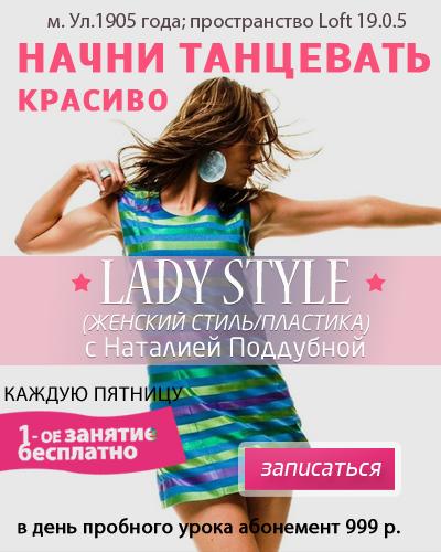 Lady style